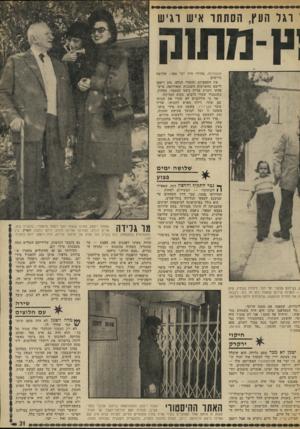 העולם הזה - גליון 1842 - 20 בדצמבר 1972 - עמוד 21 | וגד העץ, הסתתו איש רגיש ;ץ-נ 7ת 1ק אקמפרסו. מחירו היד, יקר מפז: שלושה גרושים. את התמציות וחומרי הגלם, נהג ויטמן לייבא מהארצות השכנות ומאירופה. מיש־פחתו זוכרת