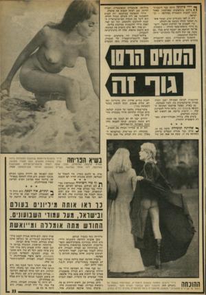 העולם הזה - גליון 1842 - 20 בדצמבר 1972 - עמוד 33 | ך יידי פיקלמן היתד, כבר דוגמנית- 1 1צילום בינלאומית מפורסמת, כאשר זכתה לעשות היסטוריה באירופה — ובישראל. היה זה לפני כשנתיים ימים, כאשד אוסנת המקסי החלה כובשת