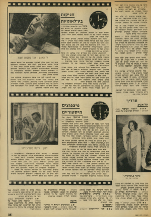 העולם הזה - גליון 1842 - 20 בדצמבר 1972 - עמוד 35 | היתר, את אדם בעקבות גורלו ואת רסיסי חיים — הם נעתרו לבקשת הבמאי. אלמנדרוס בא לאמריקה, התכונן ל התחיל בעבודה. אז, הסתבר לפתע שזה לא כל־כך פשוט. ״מה פתאום מביאים