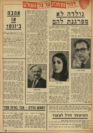 העולם הזה - גליון 1842 - 20 בדצמבר 1972 - עמוד 37 | גולדה לא מפרגנת להם מה מטריד את נציגי האומות באר- יגון האומות־המאוחדות י שונאי ישראל יגידו ודאי, שהתעלמותה של ישראל מההחלטות שמתקבלות באו״ם *גגדה, היא המדירה