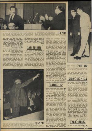 העולם הזה - גליון 1843 - 27 בדצמבר 1972 - עמוד 14 | שו עזו בא כמה שעות אחרי שצולמה תמונה זו, בישיבת־הפתיחה של הוועידה הי״א, כשפנה בגין במיחווה ריטורית אופיינית אל היו״ר של הנהלת מיפלגתו, אותו כינה כעבור ארבעה