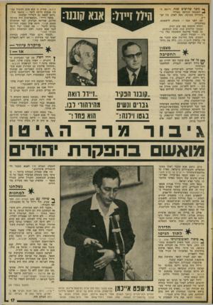 העולם הזה - גליון 1843 - 27 בדצמבר 1972 - עמוד 17 | מיליוני יהודים, ולא-יהודים, עקבו בנשימה עצורה אחרי עדותו הדרמטית ב־מישפט אייכמן, בדבר מותו של מפקד גיטו וילנה, יציק ויטנברג, ב־ 1בספטמבר .1942 בהיסטוריה של