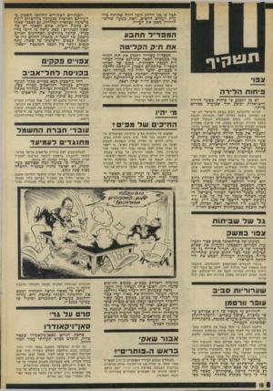 העולם הזה - גליון 1843 - 27 בדצמבר 1972 - עמוד 18 | תבר בי כנו הרווק קיכל דירה שהיתה מיועדת לעולים חדשים, וזאת כשעה שחוסר הדירות מסבן את העליה. המפד״ל ת תב ע א ת תי קהקליטה תוגיוז -ך צ פו׳ פי חו תהל ״ ר ה לא מן