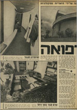 העולם הזה - גליון 1843 - 27 בדצמבר 1972 - עמוד 21 | על מרחב וגודל שכל אחד יוכל למצוא בו פינה משלו, ובכל זאת לגרום ש אפילו שני אנשים בלבד ירגישו בו יחד. הפיתרון שמצאתי הוא הסיטינג־פיט. חלק מריצפת חדר־האורחים,