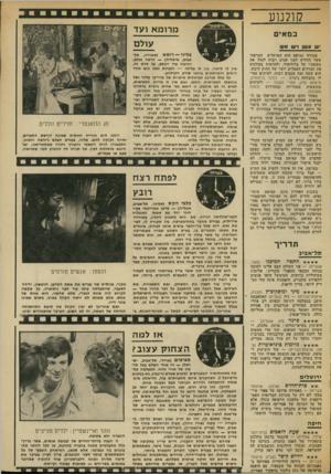 העולם הזה - גליון 1843 - 27 בדצמבר 1972 - עמוד 35 | קולנוע במאים •ש עשן ויש א ש אנדרה קאיאט הוא הפרקליט הצרפתי אשר החליט לפני שנים רבות לנהל את משפטיו על צלולואיד, ולהראות בקולנוע את הצדדים האפלים יותר של החוק