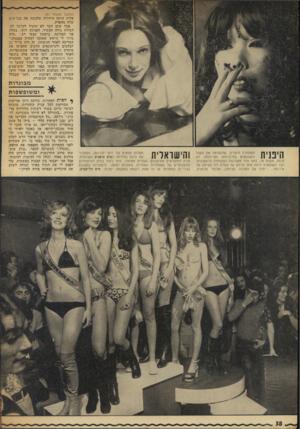 העולם הזה - גליון 1843 - 27 בדצמבר 1972 - עמוד 38 | (המשך מעמוד )37 אלית היתה היחידה שלבשה את בגד ־הים שלה מהארץ. אבל שום דבר לא הועיל לקלקל לה. למרות גילה הצעיר, הפגינה דוקי, בעלת פני המדונה, ביטחון עצמי יב היה