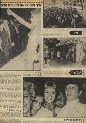 העולם הזה - גליון 1845 - 10 בינואר 1973 - עמוד 21 | עכשיו 4את מקום מקומות המיפגש החברתיים של רחוב דיזנגוף ^ תפסו חנויות לדברי ימאים. … כל החתיכות, יצאו מרחוב דיזנגוף. מי שש את כף ידו על קטע הרחוב הצר והמכוער