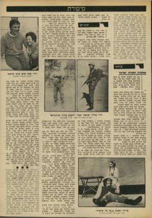 העולם הזה - גליון 1847 - 24 בינואר 1973 - עמוד 11   סיקורת לאחר שכל מומחי התיאטרון הספידו אותו כבר והחליטו שמקור השראתו יבש, חזר טנסי ויליאמס לאחרונה לכותרות במלוא התנופה. קודם כל, משוס שהחל ב־קאריירה חדשה נוסף