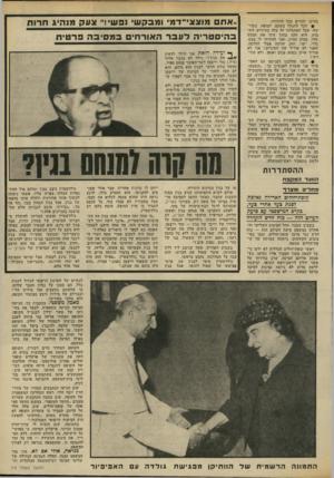 העולם הזה - גליון 1847 - 24 בינואר 1973 - עמוד 15   נהרגו יהודים בכל הדורות. #הכל התנהל בשקט, למופת, בקדושה. אבל הסתכלנו זה בזה בעיניים נוקבות. הוא תקע בתוך עיני את המבט שלו, עמוק עמוק. ואני החזרתי לו מבט, גלוי,