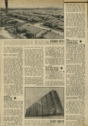 העולם הזה - גליון 1847 - 24 בינואר 1973 - עמוד 17   מארזז״ב. כל יתר השטח, מכוסו! קוטג׳ים לצעירים מישראל, הרוצים דווקא לחיות שם, לא למות. עד כה, נבנו ונמכרו 220 קוטג׳ים במחיר ממוצע של 70 אלף ל״י האחד. עתה, בונים