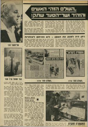 העולם הזה - גליון 1847 - 24 בינואר 1973 - עמוד 25   ״השד ה1ה״ האשים והזהיר ושר־הסעד שתה ״הצילו את הילדים! הם מתים שם. הם רעבים. הם מקבלים מכות. אלה הם ילדים אומללים, מסגרים, שאינם יכולים לדבר, להתלונן או להגן על