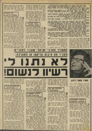 העולם הזה - גליון 1847 - 24 בינואר 1973 - עמוד 27   לאחר שתי שנות דממה, חזר השבוע מחמוד דרוויש לכותרות. חיה זה כאשר התפרסמה בעיתונים, כיום השני השבוע, הידיעה בדבר מעצרו של חכר המועצה המקומית טירה, רזי אחמד