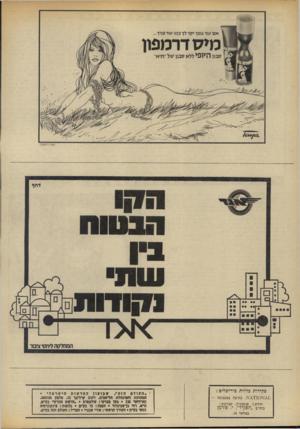 העולם הזה - גליון 1847 - 24 בינואר 1973 - עמוד 36   באור־ורשבסק׳ פקידות כללית כירושלים : כתיבה במבכונה — חודש ! פנקסנות, קצרנות : ביה״ם ״הפקיד״ י. פורמן בצלאל .18 העולם הזה״״ שבועוןהחדשותהישראלי המערכת והמינהלה: