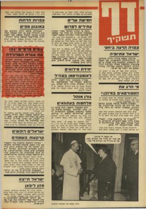העולם הזה - גליון 1847 - 24 בינואר 1973 - עמוד 4   מעוניינת בגילוי העלול להסיר מן הטרוריסטים הפלסטיניים את האחריות הישירה למות הספורטאים. תע*1ןיך צ פוי ההרעה בי חסי ישראלא תיו פי ה מהלומה נוספת עתידה להיות