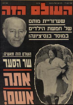 העולם הזה - גליון 1847 - 24 בינואר 1973 - עמוד 40   ימנה 36 שערוריית מותם של חמשת הילדים במוסד בנס־ציוגה! מספר
