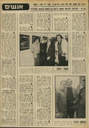 העולם הזה - גליון 1847 - 24 בינואר 1973 - עמוד 7   ״אונו 118 חשונ יותז מנו מנני חדאניג,־ אמר ירו מנב׳ ,מנחם סבידור -והתיישב לארוחה במקום לראות את משחק קבוצתו בטלוויזיה ׳ 8הפגישה שקיימו נציגי הסיעות הקטנות עם