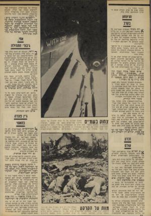 העולם הזה - גליון 1848 - 31 בינואר 1973 - עמוד 14 | הגדולה של אנשי-הרוח, התעוררות הפוליטיקאים (בסוף, כמו תמיד) ,התנועה העממית למען יוג׳ין מק־קארתי וג׳ורג׳ מק־גאברן. וכתוצאה מכך: שינוי מדיניותו של ניכסון. (המשך