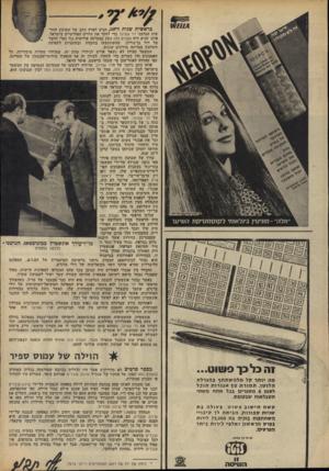 העולם הזה - גליון 1848 - 31 בינואר 1973 - עמוד 2 | כראשית שנות ה״ ,50 הגיע לארץ כתב של שבועון החדשות הגרמני דר שפיגל כדי לסקר את החיים הפוליטיים בישראל. אותן שנים היה העולם הזה נתון במערכה פוליטית נגד נערי החצר