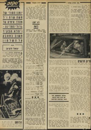 העולם הזה - גליון 1848 - 31 בינואר 1973 - עמוד 26 | ״כר נהרס עולמי!׳י (המשך מעמוד )25 רות דיין, פורסמה בשעתו במלואה ב־העולם הזה .)1742 הדסה ירמיה, שאימצה לעצמה את זשם ״הדסה מור״ ,פירסמה את עיקרי הפרשה בשנת 1963
