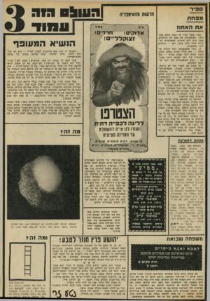 העולם הזה - גליון 1848 - 31 בינואר 1973 - עמוד 3 | ספיר חדשות מהאימפו׳ה מפחת את האחו! 3ס״ד חרדים! אדום׳! ז צו קלל״י ם! ספיר אומר תמיד על עצמו שהוא אופטימי. האופטימים אף פעם לא מודאגים. מפני שיש להם תושייה.