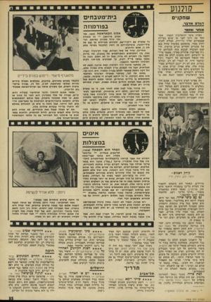 העולם הזה - גליון 1848 - 31 בינואר 1973 - עמוד 35 | קולנוע בית־גנטבדזעז שח קני ם דגלסמד 3ר, בפור מחה מנ ת ר ונלזנלר האדון איסר דניאלוביץ דמסקי, אשר החל את דרכו לפני 56 שנים בעיירה אמסטרדם שליד ניו־יורק, הצליח