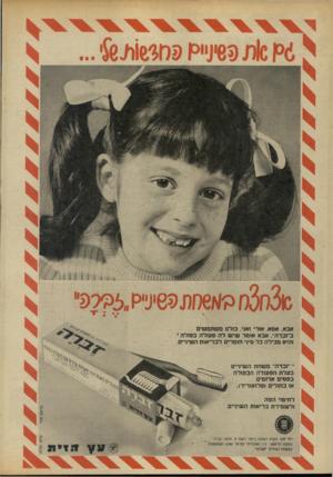 העולם הזה - גליון 1848 - 31 בינואר 1973 - עמוד 4 | א ״ ק 9ח *׳16 אבא, אמא. א1די ואני. ב1לנ! משתמשים ב״זברה־ .אבא אומד שיש לה פעולה כפולה • והיא מכילה בל מיני חומרים לבריאות השיניים. ״ ״זבדה״ משחת השיניים בעלת