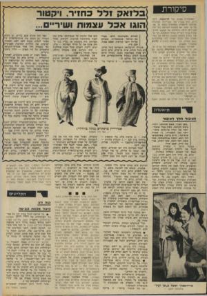 העולם הזה - גליון 1848 - 31 בינואר 1973 - עמוד 6 | סיקורת הטלוויזיה שברה את לד,־מאמה. ליתר דיוק, היא שברה את הבדידות הנזזהרת שלהקת תיאטרון המחתרת כפתה על עצמה עד עתה. אם בהצגה הקודמת (על שיר השירים) היתה