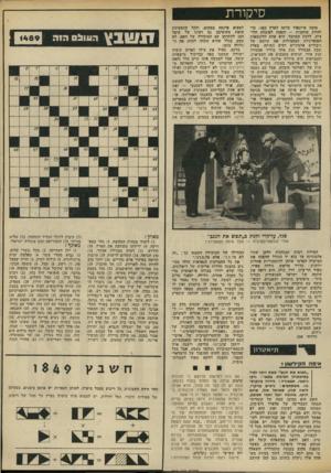 העולם הזה - גליון 1849 - 7 בפברואר 1973 - עמוד 11 | סיקורת טובה שיינפלד עלתה לארץ ב / 48 כדי להיות שחקנית — והפכה לפועלת חלוצית. לדעת המחבר, היא אחת הדוגמאות האופייניות המסבירות את קיומם של גיבורים אלמוניים רבים