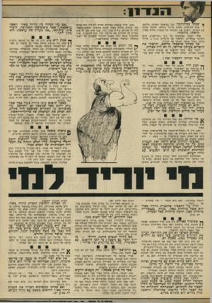 העולם הזה - גליון 1849 - 7 בפברואר 1973 - עמוד 13 | 1־131־:11 בכיודקפה קטן בפיאצה נאבונה ברומא, י אחת הכיכרות היפות ביותר בעולם. פתחתי בנחת את העיתון, וראיתי את תמונתה של הגברת גולדה מאיר. קראתי. נדהמתי. אילו