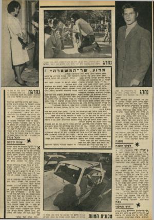 העולם הזה - גליון 1849 - 7 בפברואר 1973 - עמוד 23 | 1 1ן ך 1 11 1114 זלמן ברודצקי, במאי בן ,28 היה נהג מכונית־המוות. זלמן, בוגר אוניבו־מיטה, קיבל שלושה ימים לפני מותו, מינוי להקים חוג דרמטי בבצלאל. מדוע, שי
