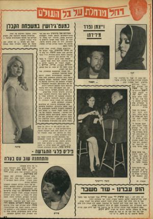 העולם הזה - גליון 1849 - 7 בפברואר 1973 - עמוד 37 | וייצמן נפרד מידידתו דנה - לא נעים לי, אבל כל החדשות שלי השבוע קשורות בגירושין, פרידות, איומי־גירושים, ושאר אסונות מבע. ואחר הפירודים הכי עצובים הוא זה של שאול