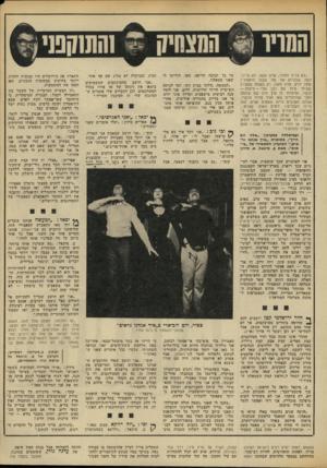 העולם הזה - גליון 1850 - 14 בפברואר 1973 - עמוד 11 | ב. מיכאל, א .סידון וקובי ניב). … ב. מיכאל (כיפה על הראש) :״יש לי שני פינקסי־חבר: חרות והעולם הזה... … ב. מיכאל, דתי, אבל כותב.