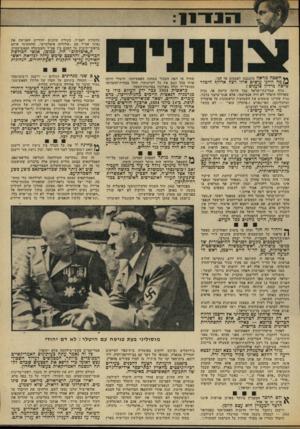 העולם הזה - גליון 1851 - 21 בפברואר 1973 - עמוד 13 | אין לשכוח כי מר היטלר חיסל את האבטלה בגרמניה ובנה כבישים המעוררים התפעלות בעולם כולו.״ ברור כי חיים וייצמן, ליברל עדין־נפש, לא ראה כל פסול בנסיון לקשור יחסים