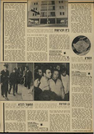 העולם הזה - גליון 1851 - 21 בפברואר 1973 - עמוד 23 | החרושת. רק האנשים נראים כאילו באו מעולם אחר. חבורות חבורות הם מתגוד דים על המדרכות, בבגדים פהים, בקסק- טים, מצטופפים ומתלחשים, כאילו מפחד משטרה חשאית המרגלת