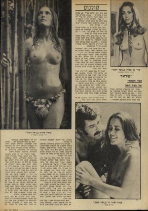 העולם הזה - גליון 1851 - 21 בפברואר 1973 - עמוד 24 | קולנוע הלא היא יונה אליאן אפילו אם בפיאד. נוכרית בלונדית — נכנסת בעיניים פקו חות ובשד חשוף למיטתו של אורי לוי — זו כבר מתחילה להיות היסטוריה. שלא לדבר על ברכה