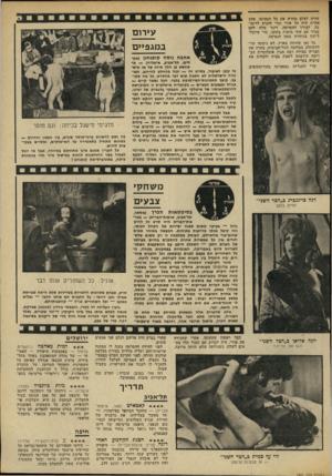 העולם הזה - גליון 1851 - 21 בפברואר 1973 - עמוד 25 | הורה לצלם מחדש את כל הסצינה. פעם אחרת חיה על אורי וגדי להגיע לדימו נה׳ לצורך ההסרטה. דינר שלח להם טנדר עם שתי מיטות בתוכו, כדי שיוכלו לי שון בנוחיות בזמן
