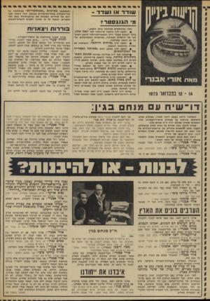 העולם הזה - גליון 1851 - 21 בפברואר 1973 - עמוד 30 | שודד או נשדד השתמשנו בשיטות ״גאנגסטריות״ במילחמה נגד שוד-הקולות בליל״השימורים בכנסת. זוהי דוגמה מענ יינת של שודדים המבנים את קורבנותיהם בשם גאנ־גסטרים. הגשתי