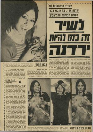 העולם הזה - גליון 1851 - 21 בפברואר 1973 - עמוד 33 | צעדיה הואשונים של וונח אה ,,בת קיבוץ כנוי בשלם הבוהמה התדאביב גשיד זחמס(הממ ליופיין של בנות העדה כסמל וכדוגמא התימנית. יש לה פנים מונגוליות, עיניים קצת