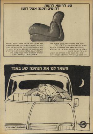 העולם הזה - גליון 1851 - 21 בפברואר 1973 - עמוד 36 | ע לרומא להנות רהיטי תקנה אצל רוט! רהיטי שנות האלפיים (ראה תמונה) מיוצרים עתה בלעדית ע״י היצרנים הנודעים ;/רהיטי רוט״. ב״רהיטי רוט״ תמצאו מבחר אקסקלוסיבי של
