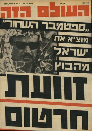 העולם הזה - גליון 1853 - 7 במרץ 1973