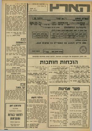 העולם הזה - גליון 1853 - 7 במרץ 1973 - עמוד 3 | — ממישנתו של מייסדו — : זו ארץ זו? מ.