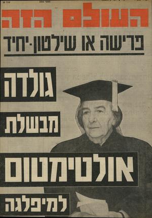 העולם הזה - גליון 1854 - 14 במרץ 1973