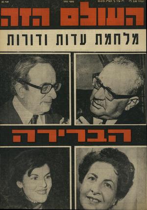 העולם הזה - גליון 1855 - 21 במרץ 1973