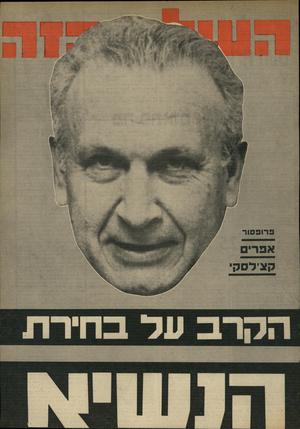 העולם הזה - גליון 1856 - 28 במרץ 1973 - עמוד 1 | הקרב על