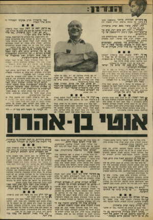 העולם הזה - גליון 1856 - 28 במרץ 1973 - עמוד 13 | ״אף אחד בישראל אינו מוכן לכך:״ ולראייה: הוא מציע דבר שאיש במחנה־השלום אינו מציע, שאפילו רק״ח אינה מציעה: לסגת משטחים כבושים בלי הסכם־שלום. זהו סילוף האמת. …
