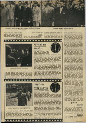 העולם הזה - גליון 1856 - 28 במרץ 1973 - עמוד 27 | מישל פיקולי (במדים משמאל) וז׳אן מאריה וולונטה (מאחוריו) :ן ברקה ואופקיו (משמאל מסומנים) — לא מיסמך היסטורי מסקנות כלליות — כאשר הגיעה הידיעה לעיתונים, התפוצצה