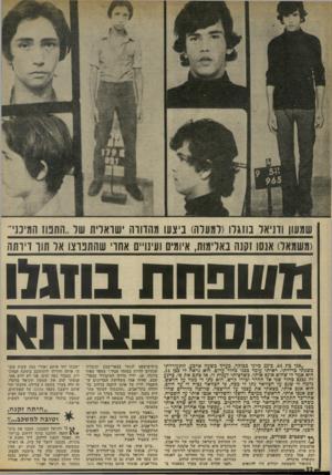 העולם הזה - גליון 1856 - 28 במרץ 1973 - עמוד 32 | שמעון ודניאל בוזגלו(למעלה) ביצעו מהדורה ׳ 11 וואלית של..התפוז המינוני״ (משמאל) אנסו זקנה באלימות, א׳ ומים 11ו 1ינו״נ 1אחו׳ שה תנוצו אל תוך דירתה נזשפחת בוזבזו