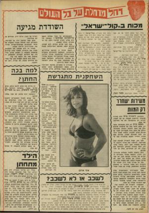 העולם הזה - גליון 1856 - 28 במרץ 1973 - עמוד 37 | מכוח ב״קול־ישראל״ בחיי, כבר נמאס לחזור על זה, אבל מה אני אשמה שזה ככה 7 אני מתכוונת לאימרה שהסיפורים הכי טובים מתרחשים בשידורי־ישראל דווקא מאחורי הקלעים,