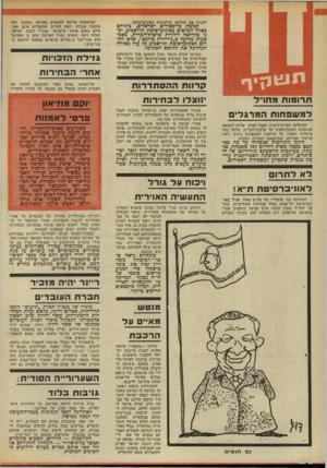 העולם הזה - גליון 1856 - 28 במרץ 1973 - עמוד 4 | לשנות את החלטת שילטונות האוניברסיטה. קבוצת פרופסורים ישראלים, ביניהם באלה המרצים באוניברסיטת תד־אכיב, יפנו בקריאה ליהדות ארצות-הכרית, באמצעות מודעה ב״ניו־יורק