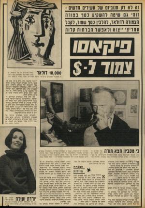 העולם הזה - גליון 1857 - 4 באפריל 1973 - עמוד 17 | הוא אינו מבין כיצד מסוגלים הישראלים לשלם 30 אלף לירות עבוד שמואל בק, למשל. … הקירות של חבריהם היו מכוסים בשמואל בק, ראובן, יוחנן סימון, אפילו שאגאל.